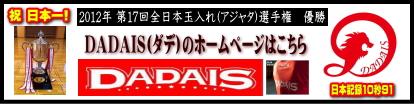 店長の趣味:アジャタ(競技玉入れ)チーム DADAIS(ダデ)のホームページです。2012年9月2日に行われた第17回全日本玉入れ選手権で2年ぶり2回目の優勝しました!
