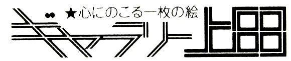 ギャラリー上田ロゴ