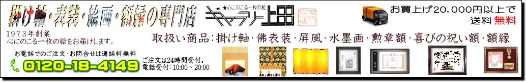 1973年創業 掛け軸・表装・絵画・額縁の専門店 ギャラリー上田