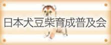 豆柴の里・摂州宝山荘